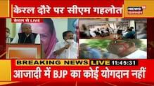 CM Gehlot का Kerala दौरा, BJP पर उठाए सवाल | News18 Rajasthan