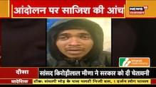 Farmer Protest में पकड़ा गया एक युवक, किसानों की ट्रैक्टर रैली में साजिश की कबूली बात |