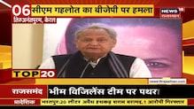 Top 20 | Top News Headlines | Aaj Ki Taja Khabar | Khabar Dophar Ki | 23 January 2021