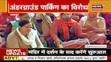 Jaipur: Pondrik Park में Parking के निर्माण का वोरोध