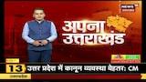 Uttarakhand News Bulletin | 'नायक' की सच होती कहानी, एक दिन की CM बनी सृष्टि। Apna Uttarakhand