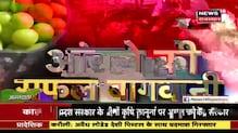 Annadata : अव्रत तकनीक से आंवले की बागबानी | Rajasthan News