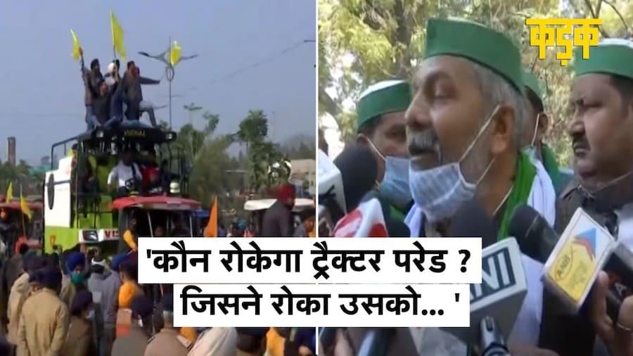 किसानों की ट्रैक्टर रैली पर Supreme Court का दखल से इनकार, Tikait बोले- कौन रोकेगा टैक्टर परेड को?