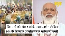 Congress के प्रदर्शन में लगे PM Modi के खिलाफ आपत्तिजनक नारे, Rahul-Priyanka भी प्रदर्शन में शामिल