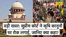 तीनों कृषि कानूनों के अमल पर रोक, Supreme Court में सुनवाई की बड़ी बातें | Farmers Protest