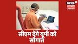 CM Yogi देंगे विकास की योजनाओं का तोहफा , Noida में 9 परियोजनाओं का करेंगे लोकार्पण व शिलान्यास