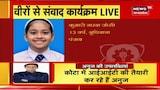 32 बच्चों को प्रधानमंत्री राष्ट्रीय बाल पुरस्कार, मोदी ने विजेताओं से किया संवाद