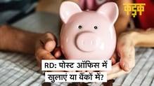 Post Office, SBI और बाकी बैंकों में, आखिर कौन देगा आपको RD में ज्यादा मुनाफा ?