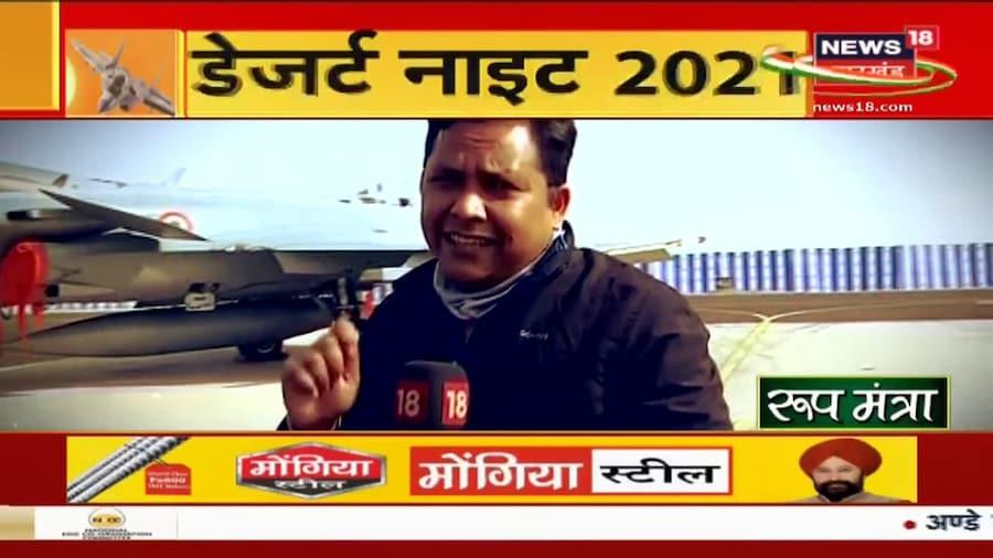 Jodhpur: भारत- फ्रांस युद्धाभ्यास डेजर्ट नाइट, पाकिस्तान की सीमा तक गरजे राफेल-सुखोई  News18 Special