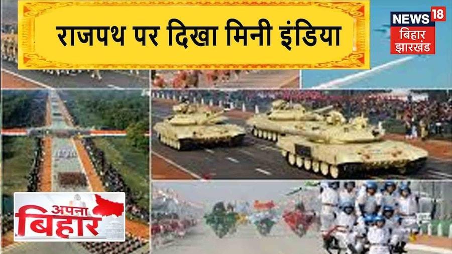 देश भर में धूमधाम से मनाया गया 72 वां गणतंत्र दिवस, President Kovind ने Rajpath पर परेड की सलामी ली