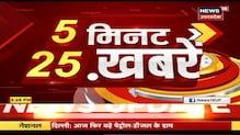 5 Minutes 25 Khabrein   Aaj Ki Taja Khabar   Top Headlines   27 JAN 21