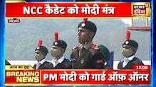 NCC की रैली में प्रधानमंत्री Narendra Modi को दिया गया गार्ड ऑफ़ ऑनर