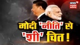 India की CoronaVaccine Diplomacy के डरा ड्रैगन, मोदी नीति से 'शी' चित ! | News18 MP Chhattisgarh