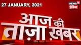 Evening News: आज की ताजा खबर | 28 January 2021 | Top Headlines | News18 India