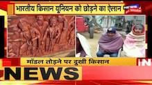 किसान उपद्रवियों ने Ram mandir की झांकी को भी नहीं बक्शा, टिकैत से नाराज हुए पश्चिमी यूपी के लोग ।