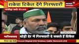 Ghazipur Border पर Rakesh Tikait जल्द देंगे गिरफ्तारी । News18UP