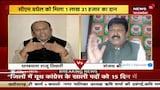 CM Bhupesh Baghel का घरों और दुकानों से दान मांगना क्या राजनीतिक है ?  Jawab To Dena Hoga  