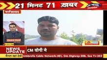 UP Uttarakhand Express 100   Aaj Ki Taza Khabar   Top Headlines   31 JAN 2021