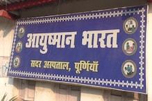 PM के आयुष्मान भारत योजना में अव्वल रहा बिहार का यह सरकारी अस्पताल