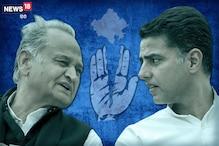 कांग्रेस कार्यकारिणी में गहलोत समर्थकों का दबदबा, पायलट समर्थकों को 25% पद