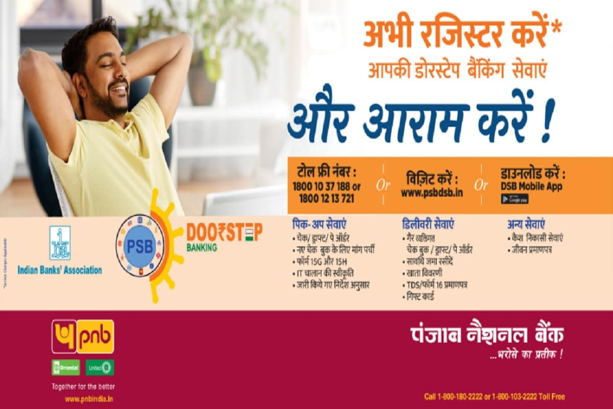 Punjab national bank provide doorstep banking facility at your home know about it NDSS