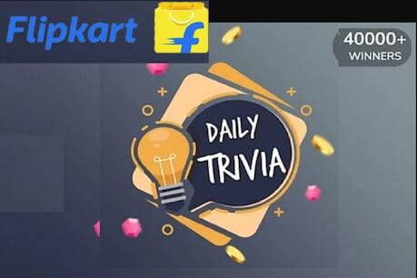 Flipkart  Daily Trivia Quiz में 5 सवाल पूछे जाते हैं.