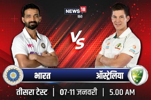 IND vs AUS 3rd Test Live: भारत और ऑस्ट्रेलिया के बीच तीसरा टेस्ट सिडनी में खेला जाएगा (News18 Hindi)