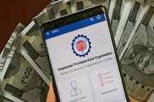 EPFO देगा झटका! भविष्य निधि पर दरें घटाने का 4 मार्च को कर सकता है ऐलान