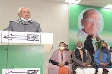 बिहारः जातीय समीकरण पर JDU की नजर, 39 जिलों में लोकसभा प्रभारियों की नियुक्ति