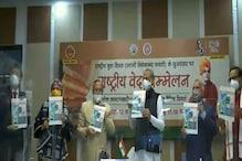 वेदों के संदेश का प्रचार-प्रसार करने के लिए भारत सरकार बढ़ाए कदम : CM गहलोत