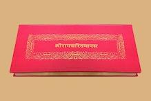 बिहार: लॉकडाउन में शिक्षक ने भोजपुरी में लिख डाली पूरी रामचरितमानस, जानें क्या सोचकर किया ऐसा