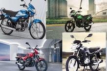 Bajaj, Hero, TVS की इन बाइक की कीमत है ₹ 60 हजार से कम, 90KM का मिलेगा माइलेज