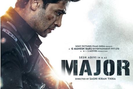 फिल्म 'मेजर' 26/11 मुंबई हमलों में शहीद हुए मेजर संदीप उन्नीकृष्णन की ये बायोपिक फिल्म है.