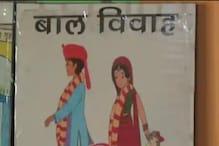 बाल विवाहः बहादुर बेटी ने पढ़ाई छुड़ाकर शादी करा रहे मां-बाप की शिकायत की