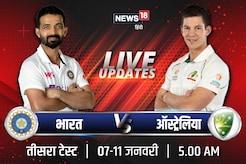 Ind vs aus 3rd Test, Day 3, Highlights: ऑस्ट्रेलिया ने तीसरे दिन स्टंप तक बनाए 2 विकेट पर 103 रन, हासिल की 197 रन की बढ़त