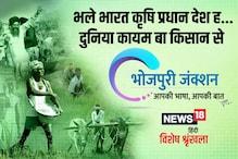 Bhojpuri Special: आखिर काहे कोई अपना बेटा के नइखे सिखावल चाहतs खेती-किसानी?