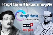 Bhojpuri Spl: आजाद हिन्द फौज के सिपाही, कइसे बनलें भोजपुरी सिनेमा के पितामह?