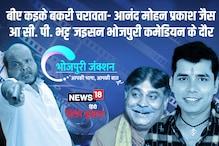 Bhojpuri Spl: आनंद मोहन से लेके प्रकाश जैस तक, गर्दा उड़ देलें ई कॉमेडियन
