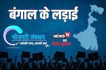 Bhojpuri Spl: बंगाल में कांग्रेस भइल कमजोर, वाममोर्चा के छोट भाई बन लड़ी चुनाव