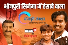 Bhojpuri Spl: एक से एक धाकड़ कॉमेडियन से भरलs बा भोजपुरी फिल्म इंडस्ट्री