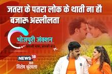Bhojpuri Spl:लोकगीत थाती हा, बाजारू अस्लीलता ना.. अभी के गीत में बा गंदगी