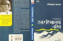 Book Review : हिमालय की अंतर्कथाओं से रू-ब-रू कराते संस्मरणों का संग्रह