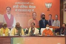 लखनऊ पहुंचते ही बीजेपी अध्यक्ष जेपी नड्डा ने बुलाई योगी के मंत्रियों की बैठक, दी नसीहत