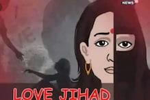गोरखपुर की लापता छात्रा मामला: कर्नाटक के युवक पर लव जिहाद का केस दर्ज