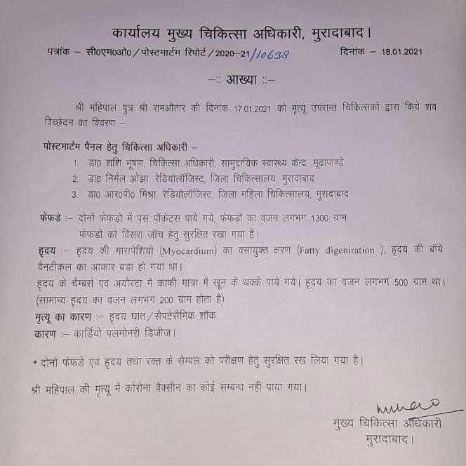 ward boy mahipal singh postmortem report