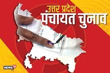 UP Panchayat Chunav: 30 हजार में प्रधान, 75 हजार में जिला पंचायत सदस्य