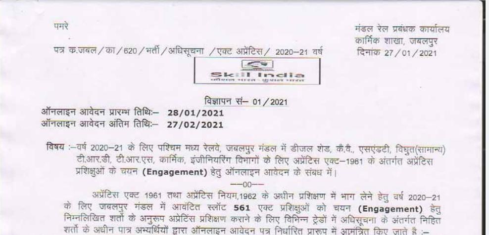 Sarkari Naukri in Railway for ITI and 10th pass stident