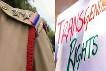 अपराधियों के 'छक्के' छुड़ाएंगे ट्रांसजेंडर,बिहार पुलिस भर्ती में मिलेगा आरक्षण