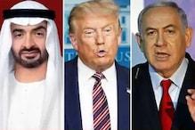 दोस्ती के बाद इजराइल ने UAE में खोला दूतावास, ट्रंप की रही है अहम भूमिका