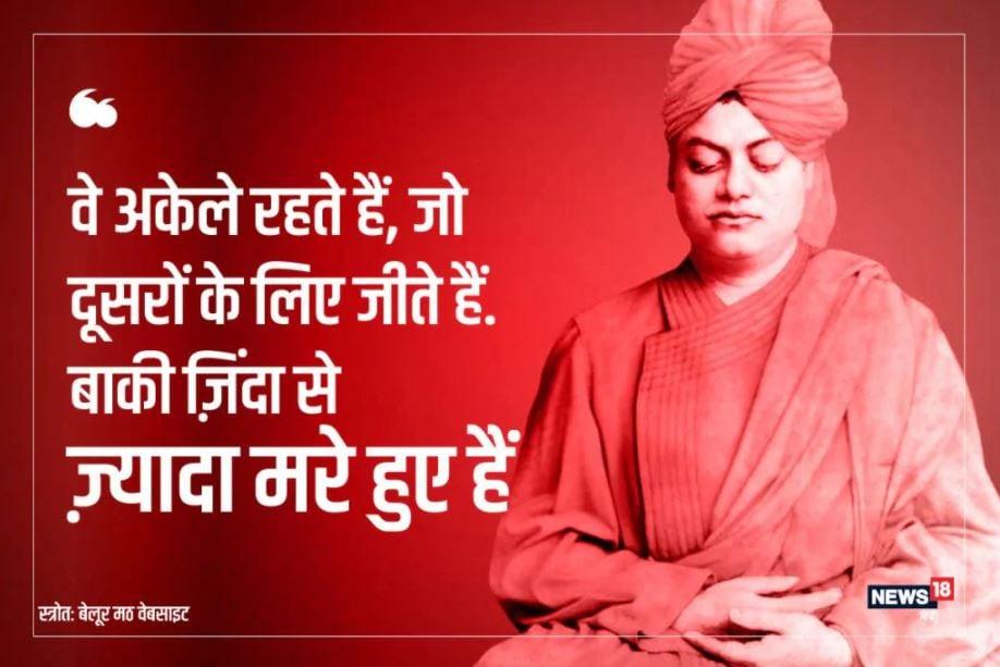 स्वामी विवेकानंद व्याख्यान, स्वामी विवेकानंद भाषण, स्वामी विवेकानंद जीवनी, स्वामी विवेकानंद के व्याख्यान, स्वामी विवेकानंद के भाषण, स्वामी विवेकानंद की जीवनी